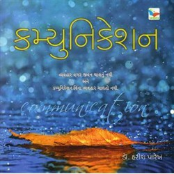 Communication-Gujarati Book by Harish Parekh (Dr)