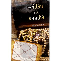 Jyotish Ane Dhan Prapti-Gujarati Book by Chandrakant Pathak