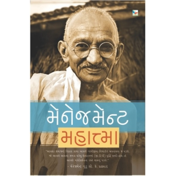 MANAGEMENT MAHATMA-Gujarati Book by Paresh Parmar