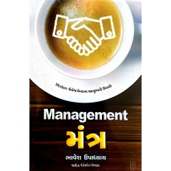 Management Mantra-Gujarati Book by Bhavesh Upadhyay