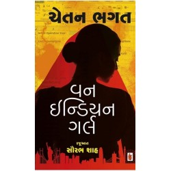 One Indian Girl-Gujarati Book by Chetan Bhagat