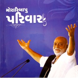 Parivar-Gujarati Book by Morari Bapu
