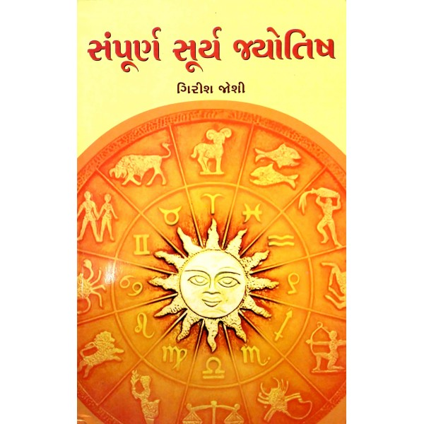 Sapurna Surya Jyotish-Gujarati Book by Girish Joshi