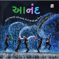 Anand-Gujarati Book by Harish Parekh (Dr)