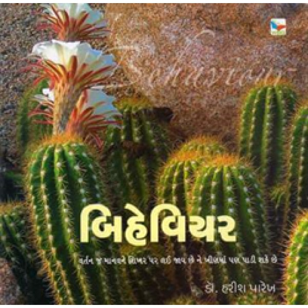 Behaviour-Gujarati Book by Harish Parekh (Dr)