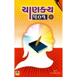Chanakya 501-Gujarati Book by Harish Parekh (Dr)