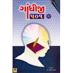 Gandhiji 501-Gujarati Book by Harish Parekh (Dr)