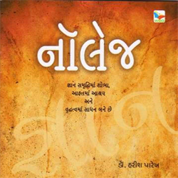 Knowledge-Gujarati Book by Harish Parekh (Dr)