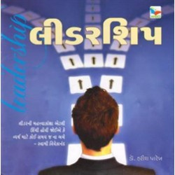 Leadership-Gujarati Book by Harish Parekh (Dr)