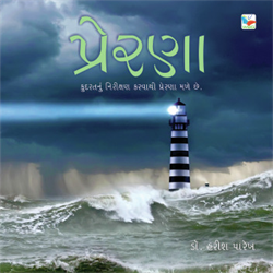 Prerana-Gujarati Book by Harish Parekh (Dr)