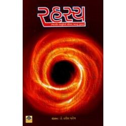 Rahasya-Gujarati Book by Harish Parekh (Dr)