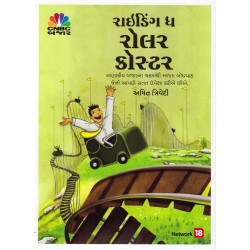 Riding the Roller Coaster-Gujarati Book by Amit Trivedi