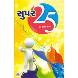 Super 25-Gujarati Book by Harish Parekh (Dr)