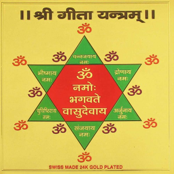 Shree Geeta Yantram - Golden Paper 6_6