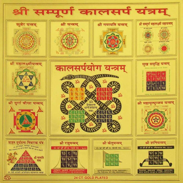 Shree Sampurna Kalsarp Yantram - Golden Paper 6_6