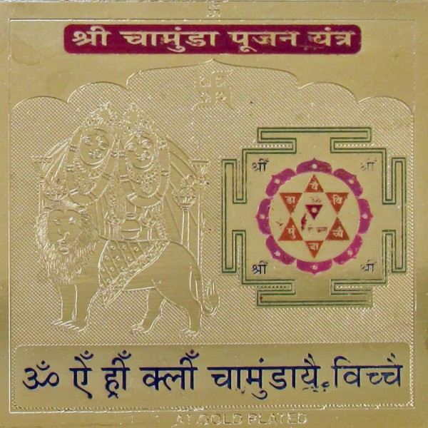 Shree Chamunda Pujan Yantra GM