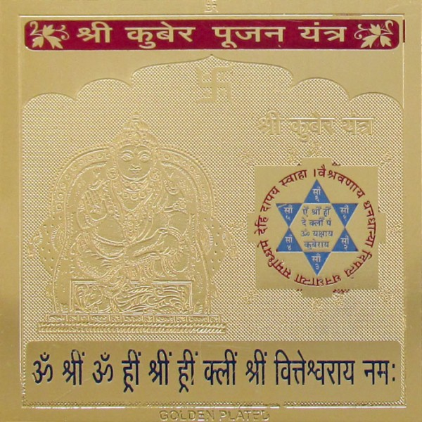 Shree Kuber Pujan Yantra GM