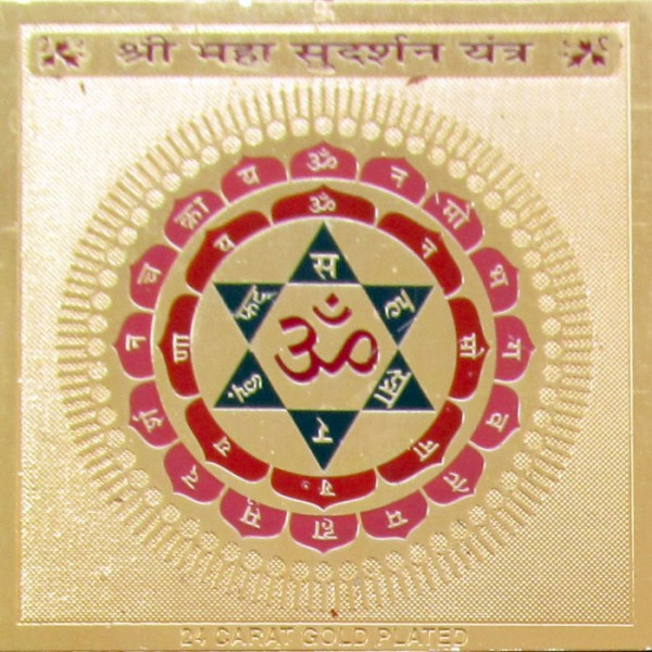 Shree Mahasudarshan Yantra GM