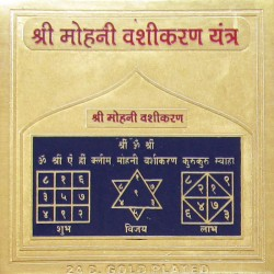 Shree Mohini Vashikaran Yantra GM