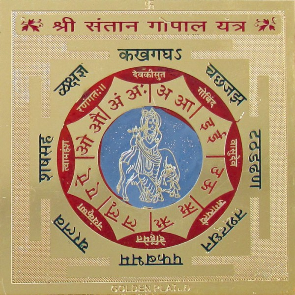 Shree Santan Gopal Yantra GM