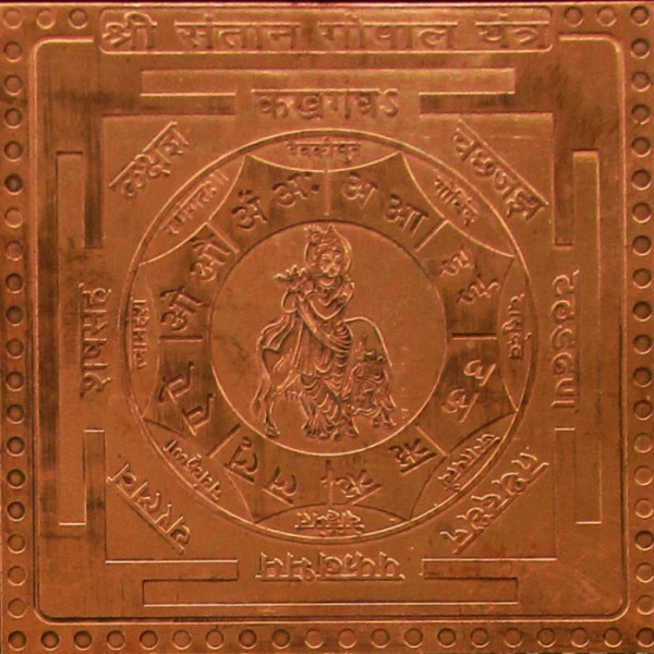 Shree Santan Gopal Yantra TM