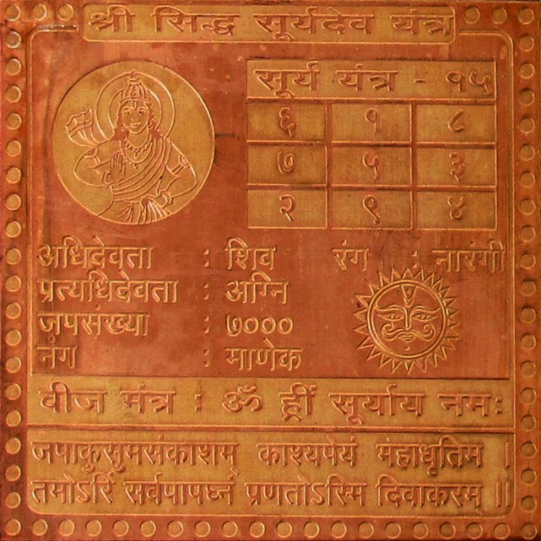 Shree Siddh Suryadev Yantra TM
