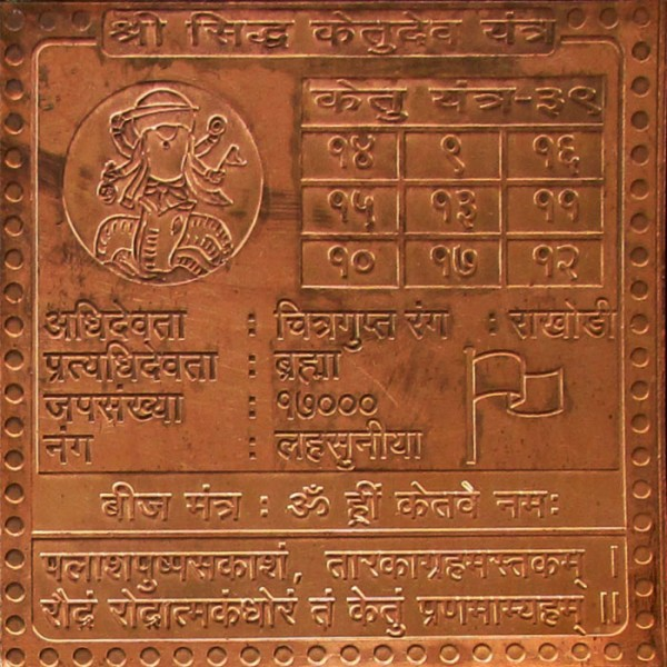 Shree Siddha Ketudev Yantra TM