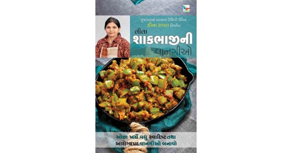 english to gujarati dictionary buy online