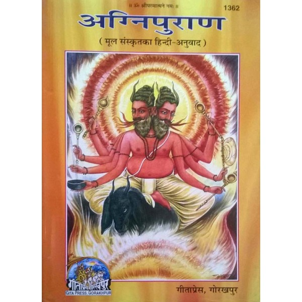 Agni Puran-Hindi