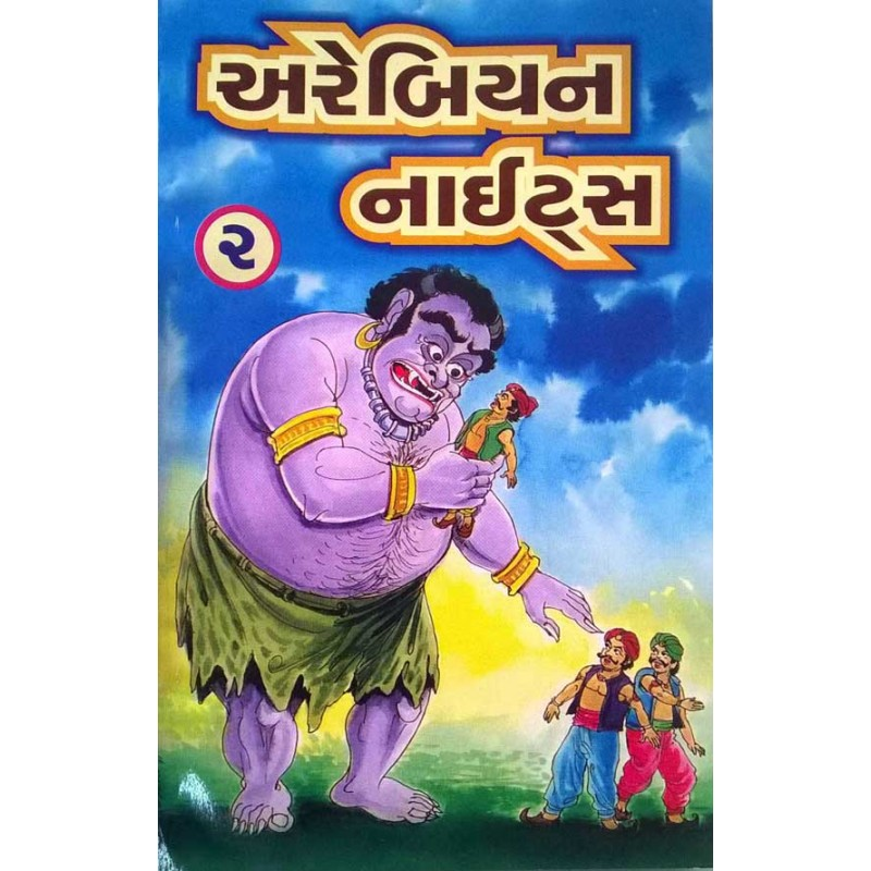books in gujarati pdf free download
