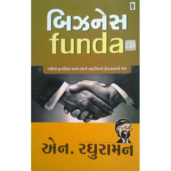 Business Funda