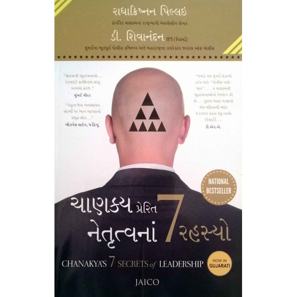 Chanakya's-7-Secrets-Of-Leadership-(Gujarati-Version)