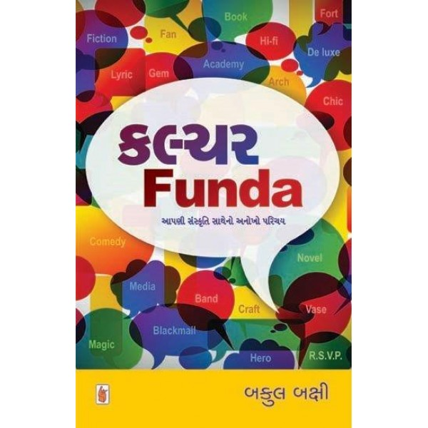 Culture Funda-Bakul Bakshi