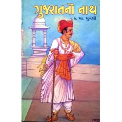 Gujarat No Nath