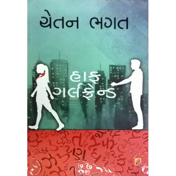 Half Girlfriend-Gujarati Edition