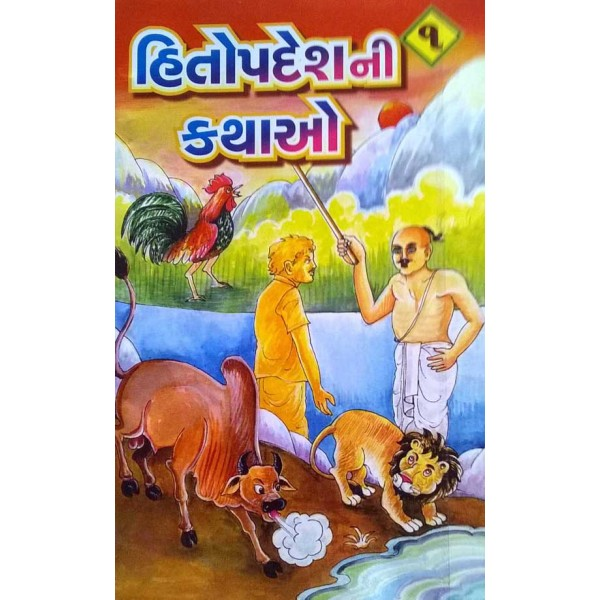 Hitopdesh Ni Kathao-Part-1-Children Stories Gujarati