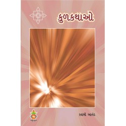KULKATHAO by SWAMI ANAND