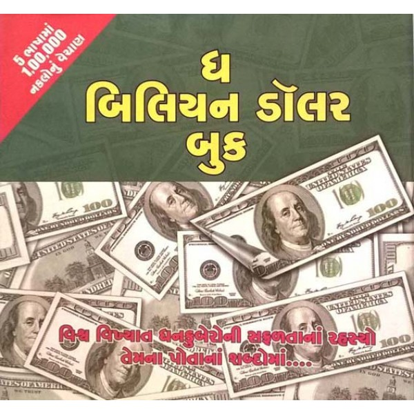 The Bilion Dollar Book